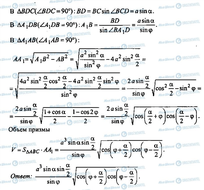 ГДЗ Алгебра 10 класс страница 301