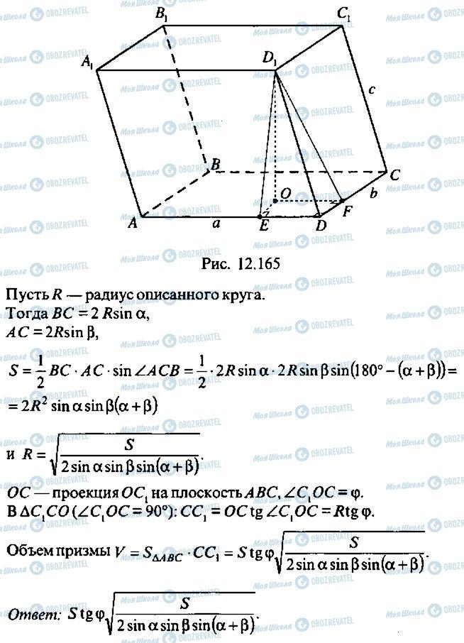 ГДЗ Алгебра 10 класс страница 302