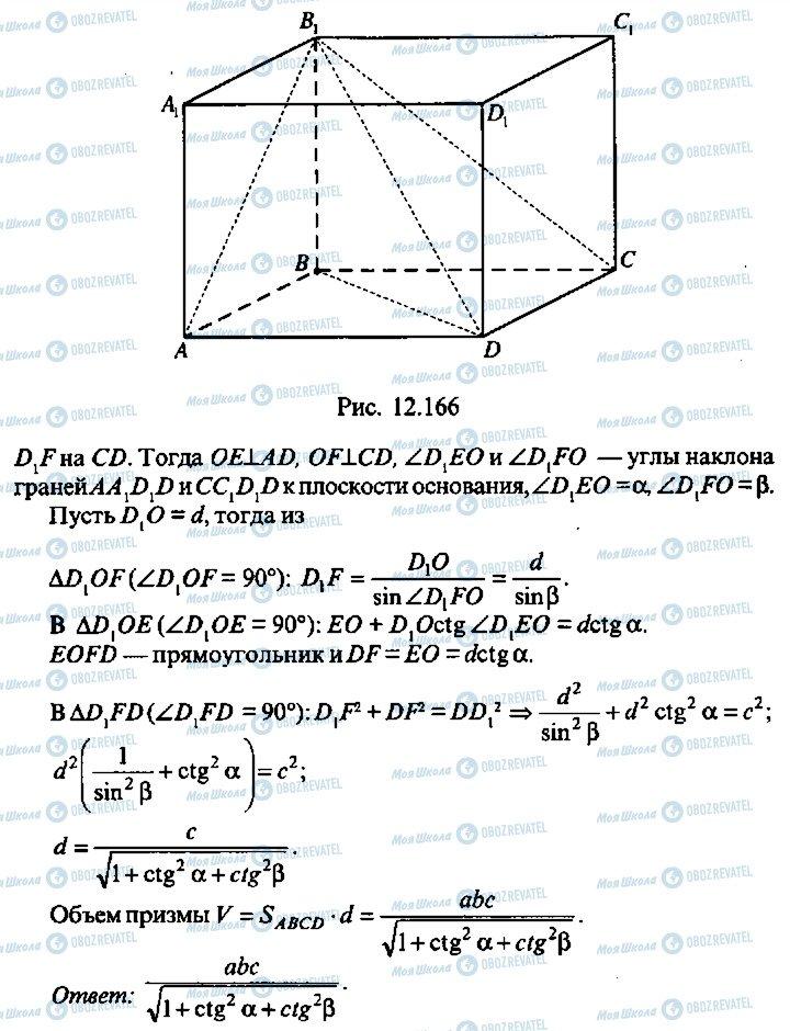 ГДЗ Алгебра 10 класс страница 303