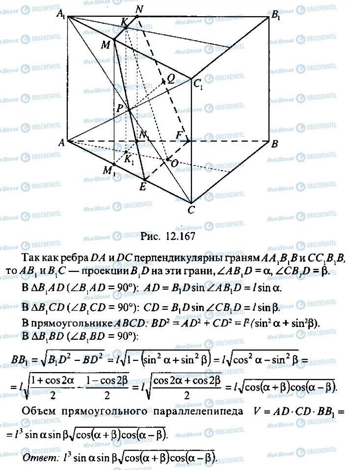 ГДЗ Алгебра 10 класс страница 304
