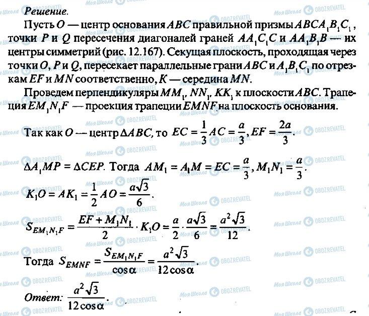 ГДЗ Алгебра 10 класс страница 305