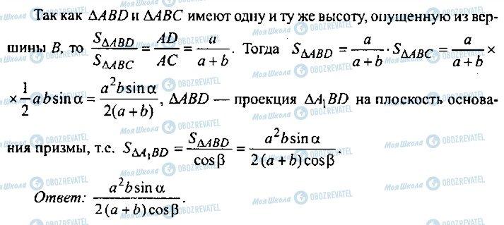 ГДЗ Алгебра 10 класс страница 306