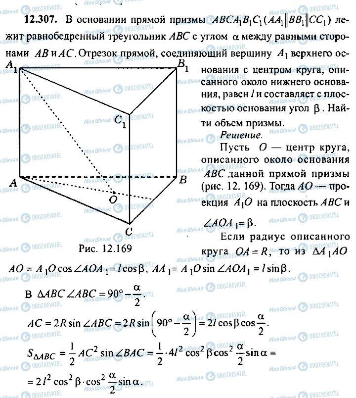 ГДЗ Алгебра 10 класс страница 307