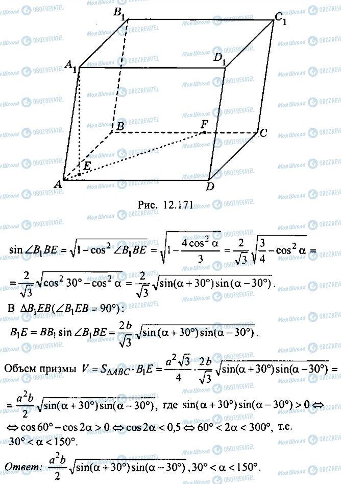 ГДЗ Алгебра 10 класс страница 308