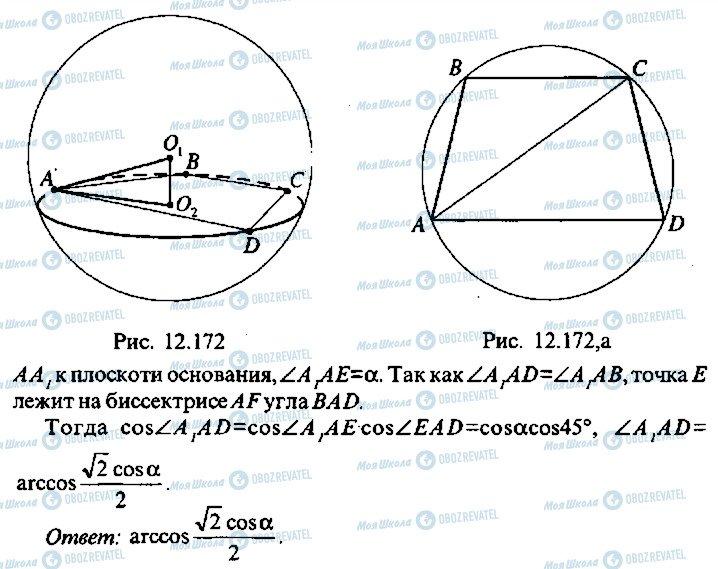 ГДЗ Алгебра 10 класс страница 309