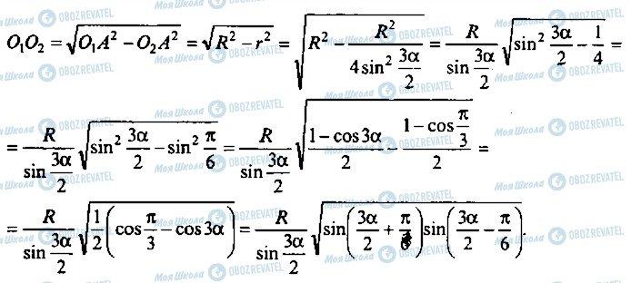 ГДЗ Алгебра 10 класс страница 310