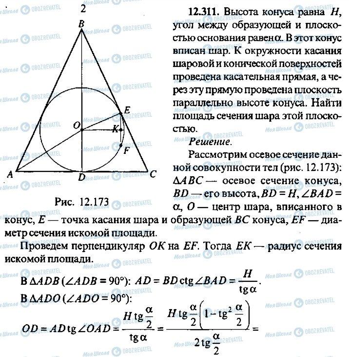 ГДЗ Алгебра 10 класс страница 311