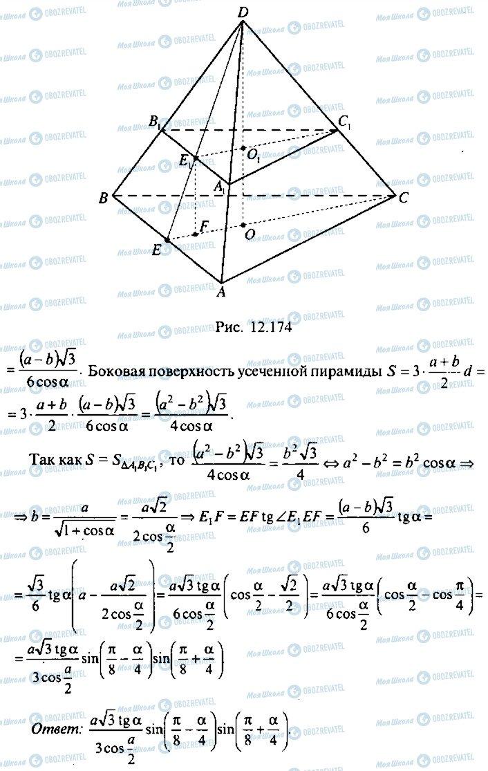 ГДЗ Алгебра 10 класс страница 312