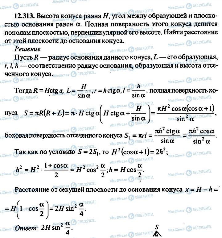 ГДЗ Алгебра 10 класс страница 313