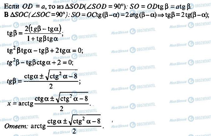 ГДЗ Алгебра 10 класс страница 314