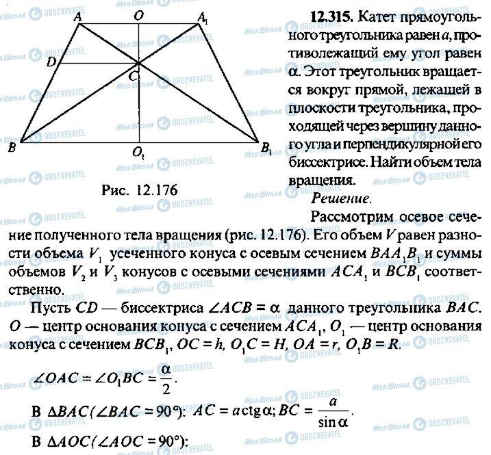 ГДЗ Алгебра 10 класс страница 315