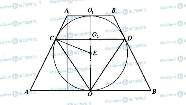 ГДЗ Алгебра 10 класс страница 316