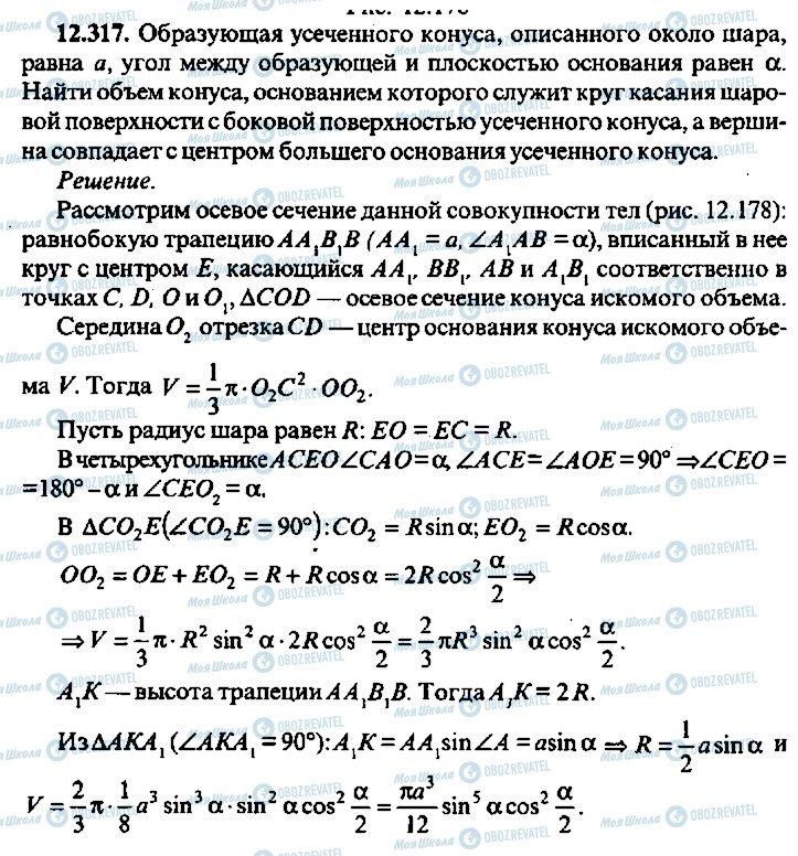 ГДЗ Алгебра 10 класс страница 317