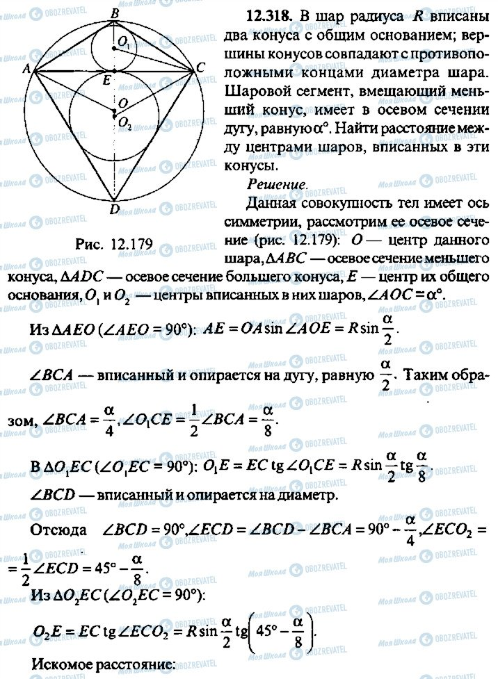 ГДЗ Алгебра 10 класс страница 318