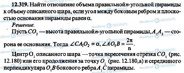 ГДЗ Алгебра 10 класс страница 319