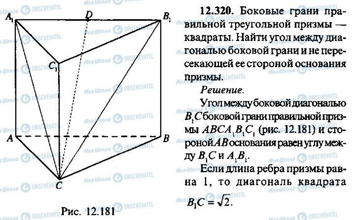 ГДЗ Алгебра 10 класс страница 320