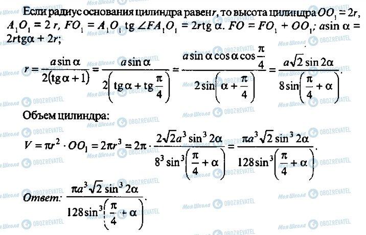 ГДЗ Алгебра 10 класс страница 321