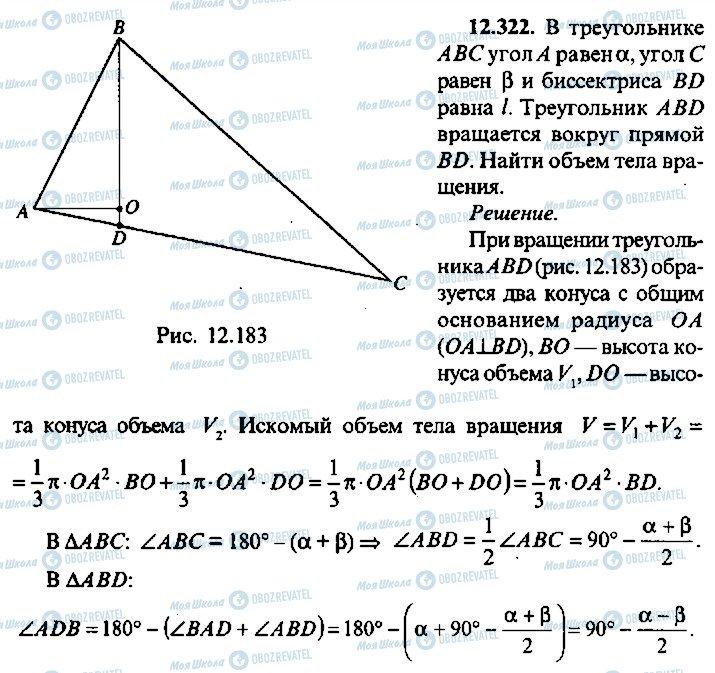 ГДЗ Алгебра 10 класс страница 322