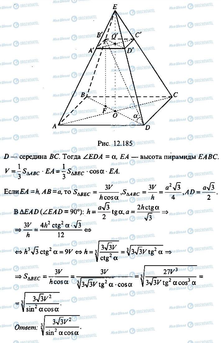 ГДЗ Алгебра 10 класс страница 323