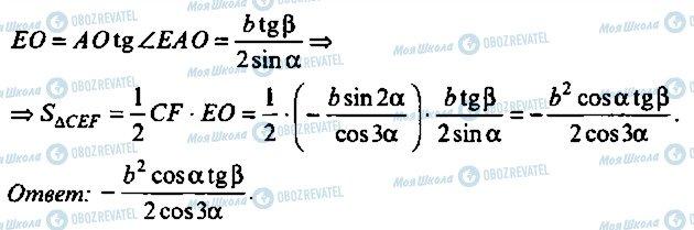 ГДЗ Алгебра 10 класс страница 325