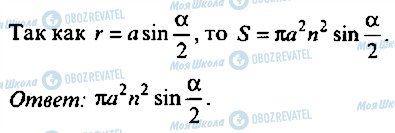 ГДЗ Алгебра 10 класс страница 326