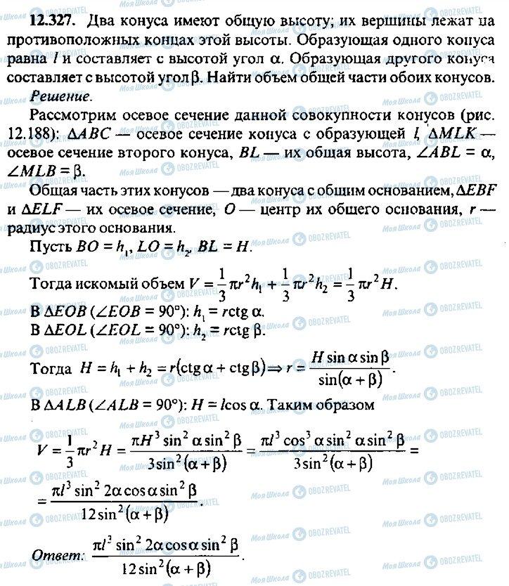 ГДЗ Алгебра 10 класс страница 327