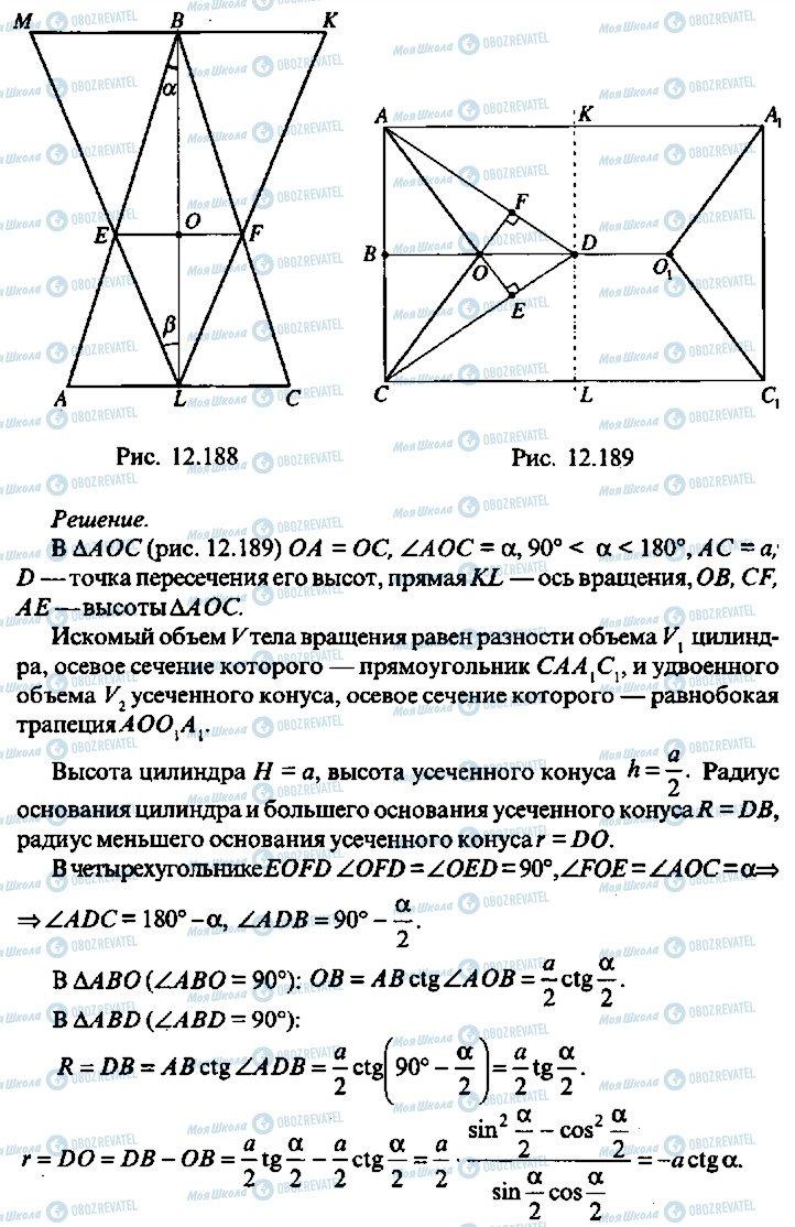 ГДЗ Алгебра 10 класс страница 328