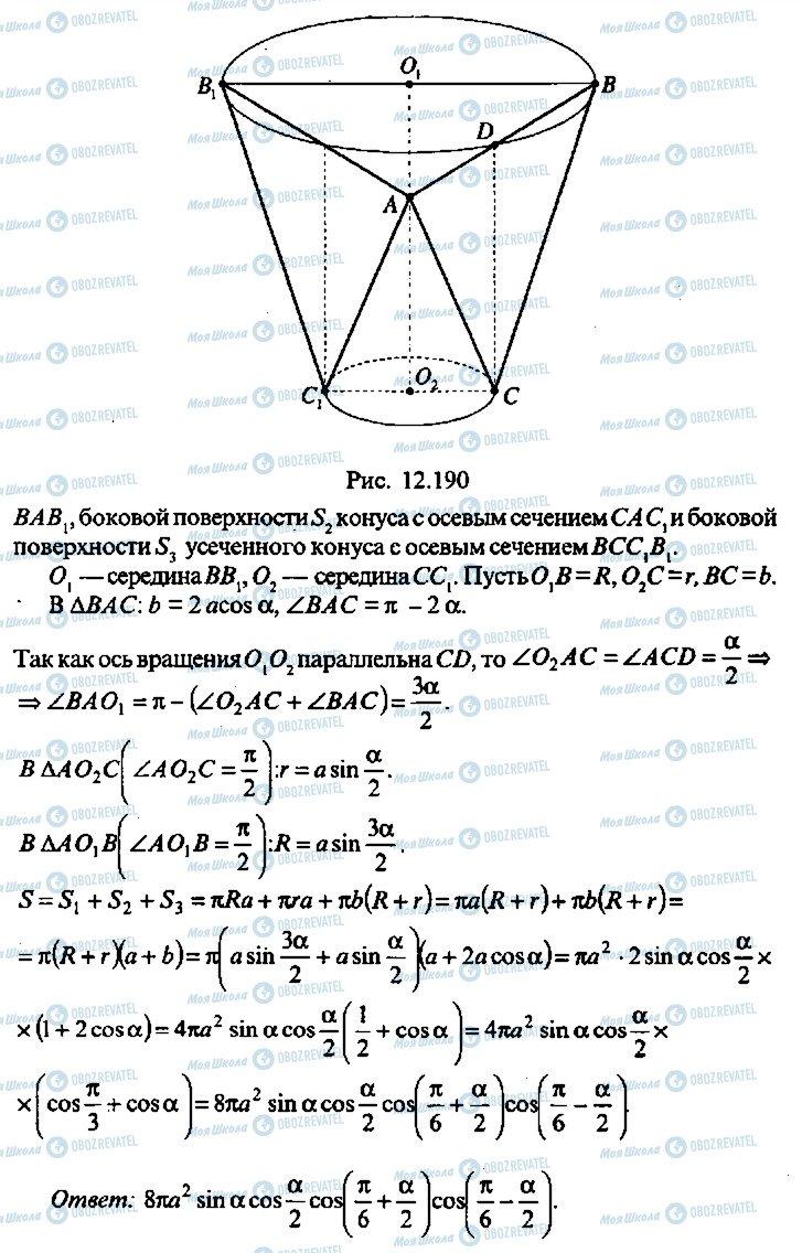 ГДЗ Алгебра 10 класс страница 329