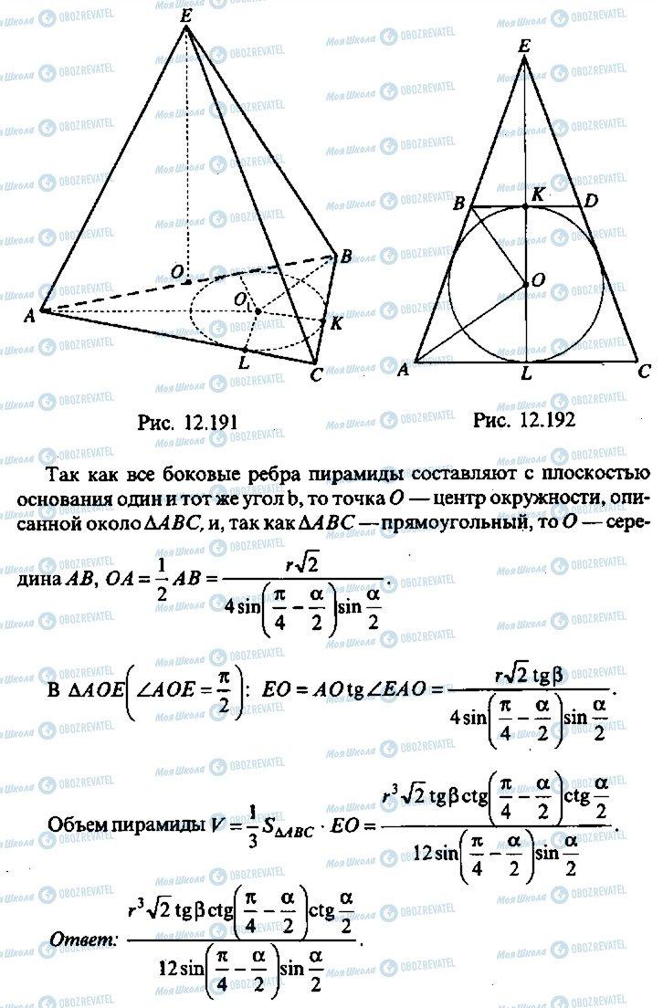 ГДЗ Алгебра 10 класс страница 330