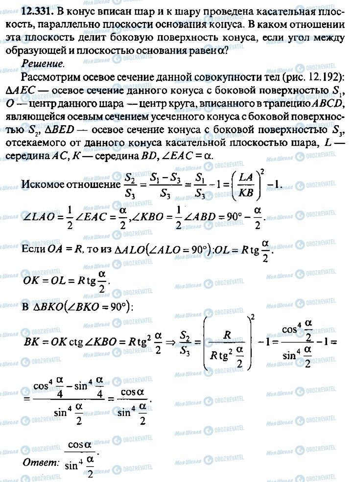 ГДЗ Алгебра 10 класс страница 331