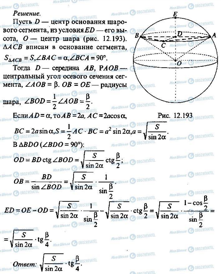 ГДЗ Алгебра 10 класс страница 332
