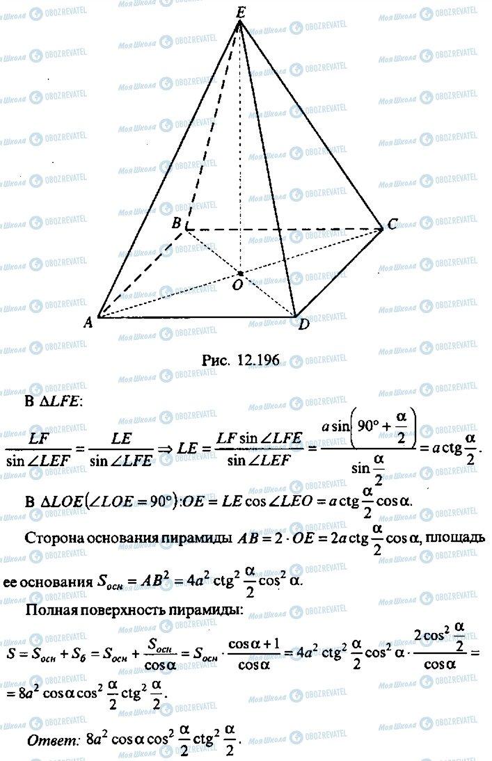 ГДЗ Алгебра 10 класс страница 334