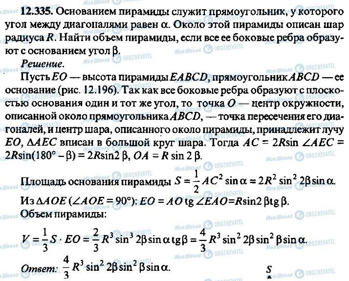 ГДЗ Алгебра 10 класс страница 335