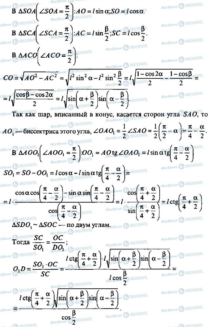 ГДЗ Алгебра 10 класс страница 336