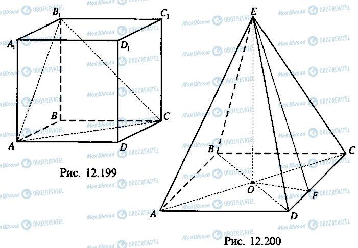ГДЗ Алгебра 10 класс страница 337