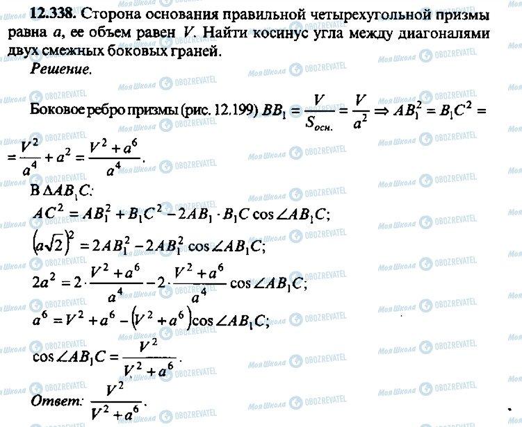 ГДЗ Алгебра 10 класс страница 338