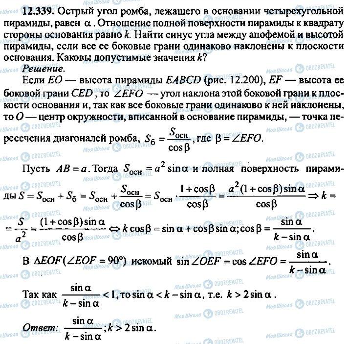 ГДЗ Алгебра 10 класс страница 339