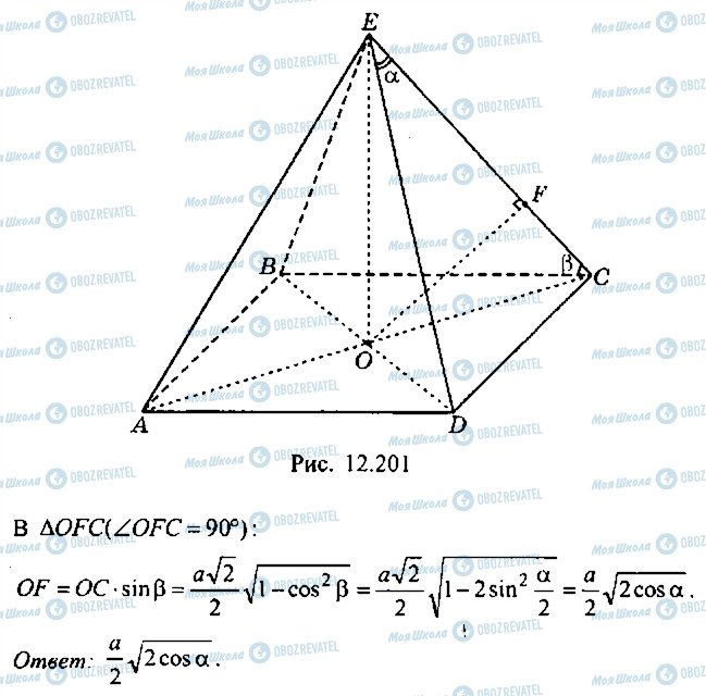 ГДЗ Алгебра 10 класс страница 340