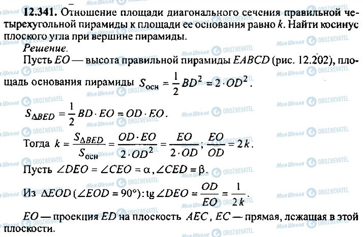 ГДЗ Алгебра 10 класс страница 341