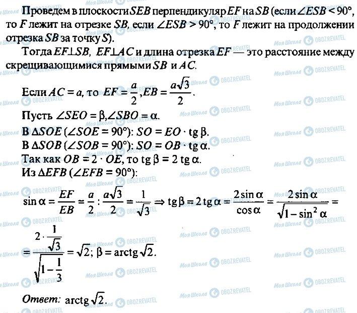 ГДЗ Алгебра 10 класс страница 342