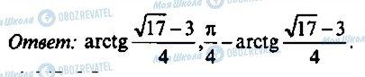 ГДЗ Алгебра 10 класс страница 344