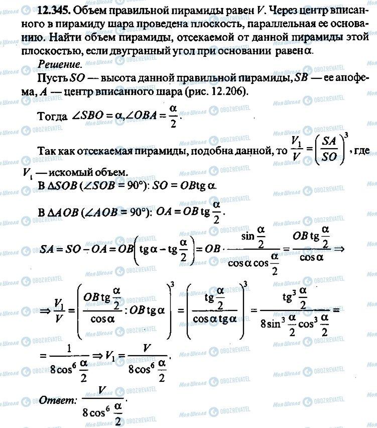 ГДЗ Алгебра 10 класс страница 345