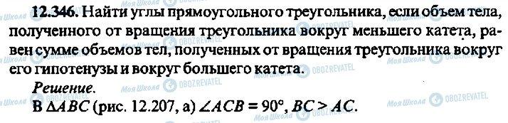 ГДЗ Алгебра 10 класс страница 346