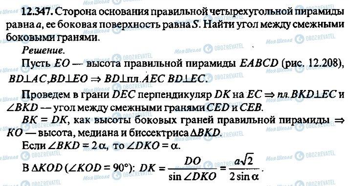 ГДЗ Алгебра 10 класс страница 347
