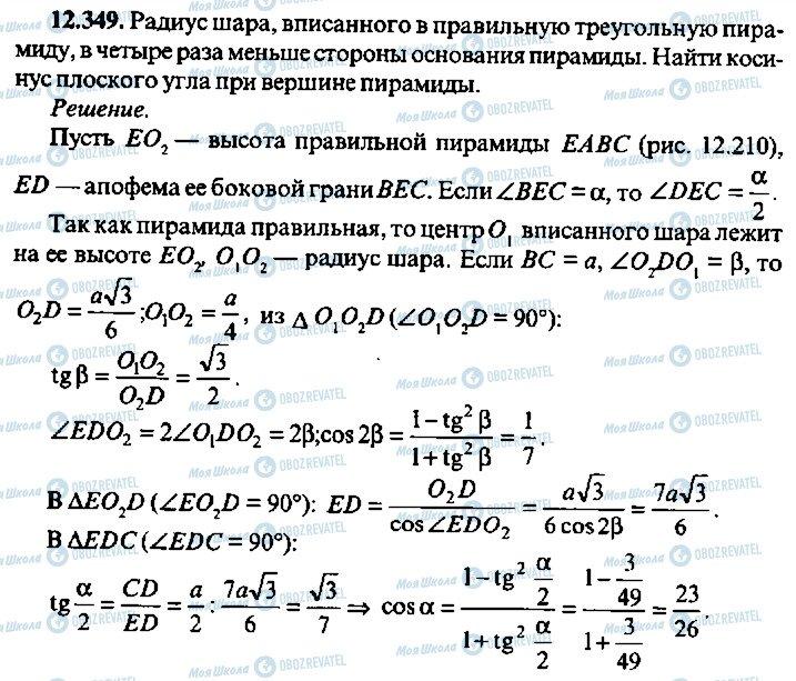 ГДЗ Алгебра 10 класс страница 349