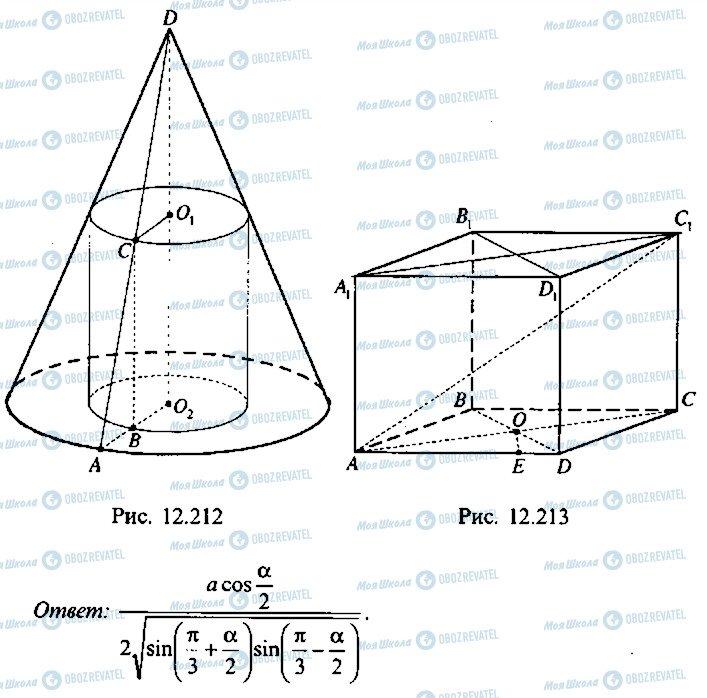 ГДЗ Алгебра 10 класс страница 350