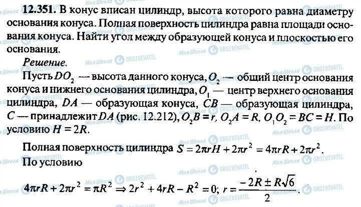 ГДЗ Алгебра 10 класс страница 351