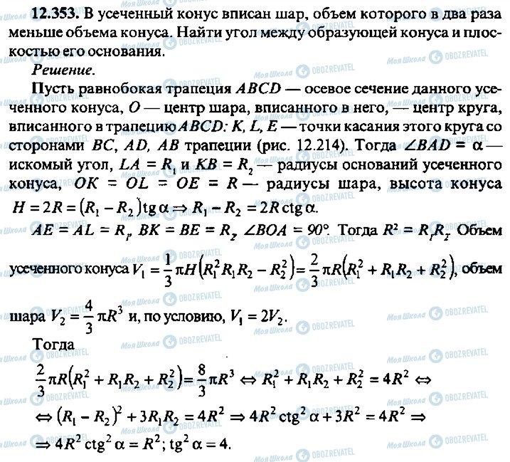 ГДЗ Алгебра 10 класс страница 353
