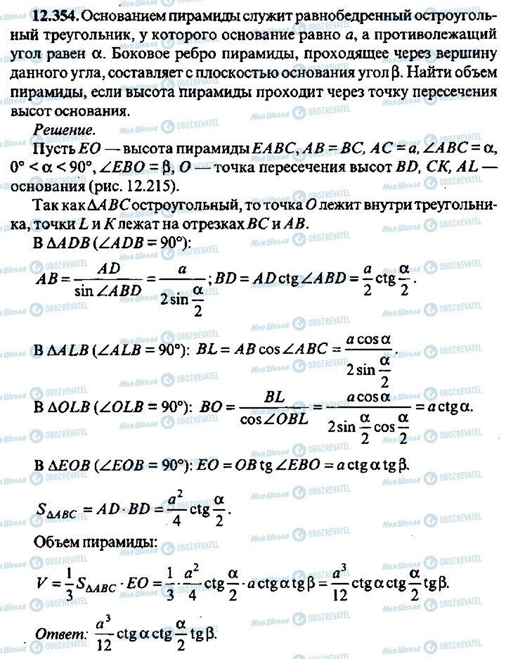 ГДЗ Алгебра 10 класс страница 354