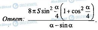 ГДЗ Алгебра 10 класс страница 355
